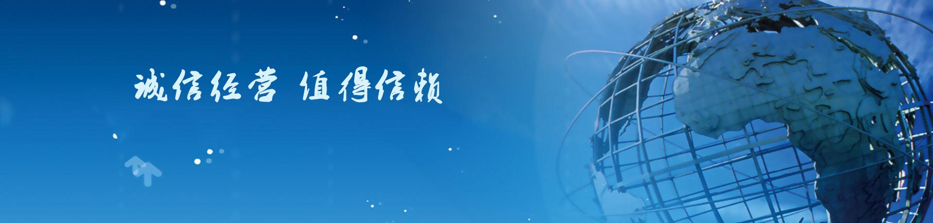 沧州鑫之洁汽车零部件有限公司