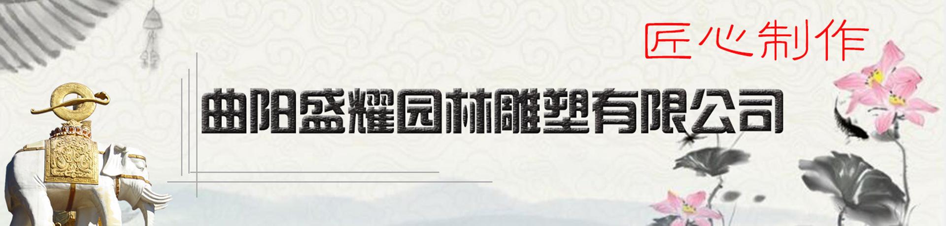 曲阳盛耀园林雕塑有限公司
