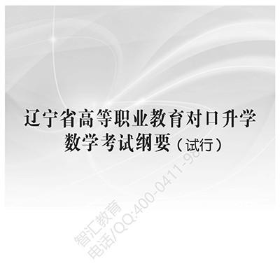 辽宁专升本工艺设计类专业考试纲要(试行)