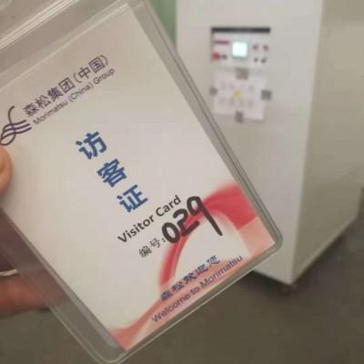 上海森松医疗