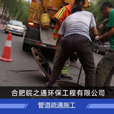 管道疏通施工