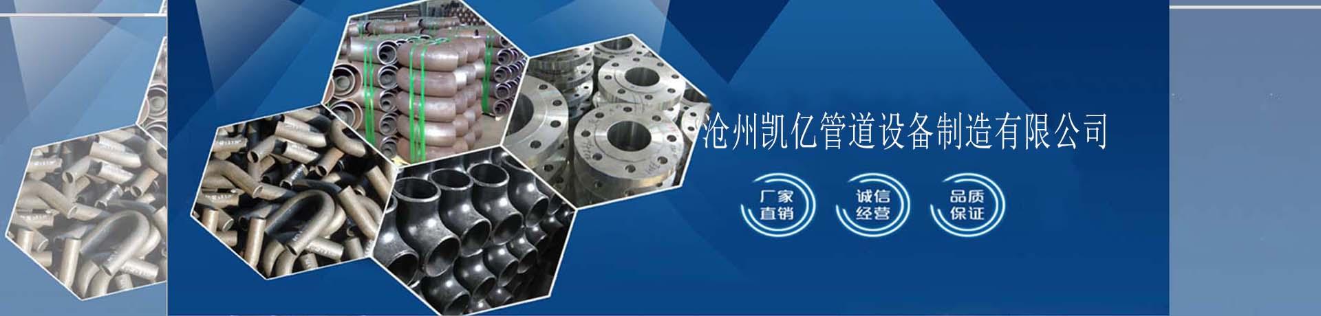 沧州凯亿管道设备制造有限公司