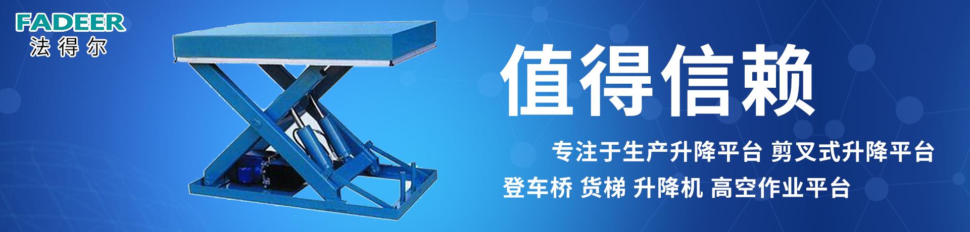 长沙法得尔工业设备有限公司
