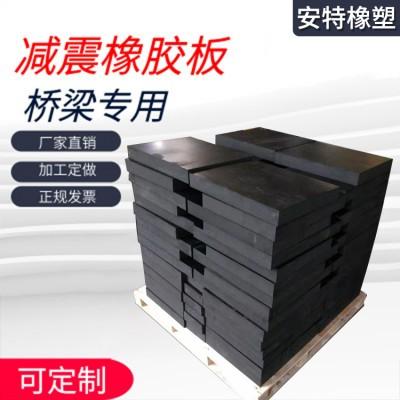 减震橡胶板