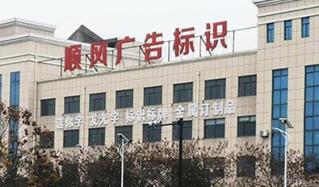 衢州市顺风广告标识标牌制造有限公司