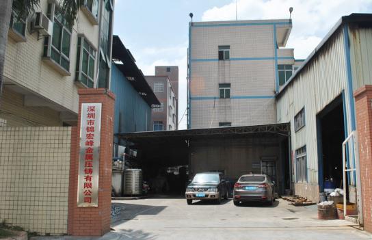 深圳市锦宏峰压铸制品有限公司