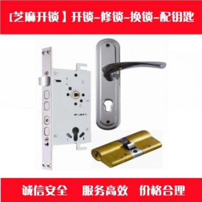 东阳开锁/换锁/修锁/汽车配钥匙