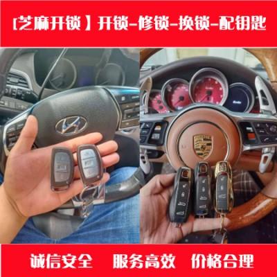 义乌汽车配钥匙