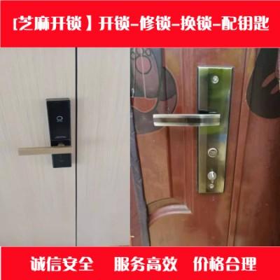 义乌防盗门开锁