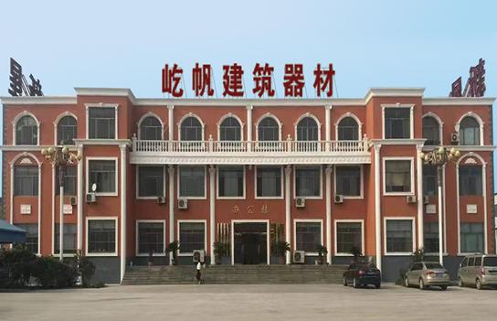 孟村回族自治县屹帆建筑器材厂