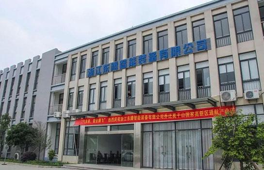 浙江东腾智能装备有限公司