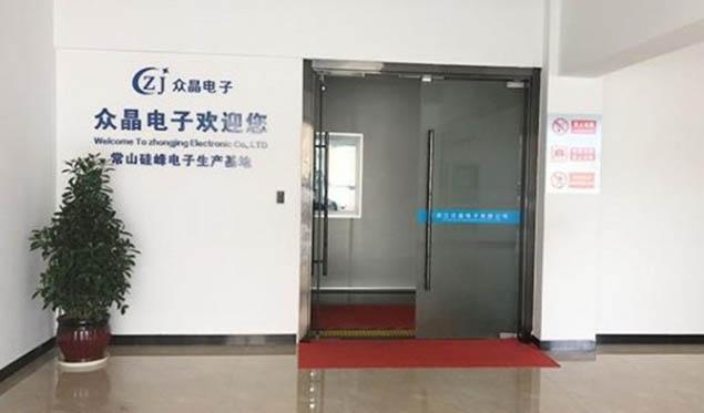 浙江众晶电子有限公司