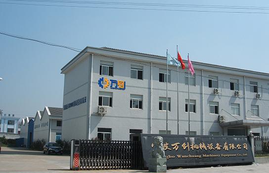 宁波万创机械设备有限公司