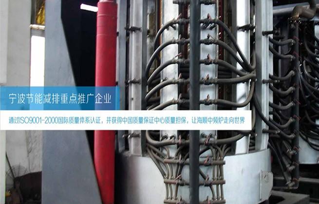 宁波新欣海天电炉有限公司