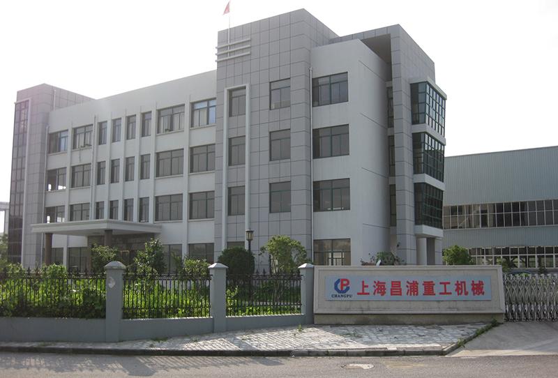 上海昌浦重工机械有限公司