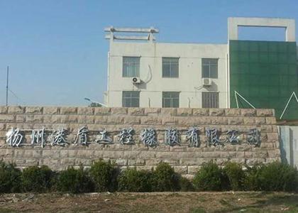 扬州市港盾工程橡胶有限公司